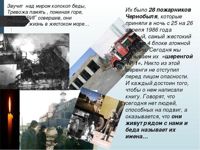 Их было 28 пожарников Чернобыля, которые приняли в ночь с 25 на 26 апреля 198...