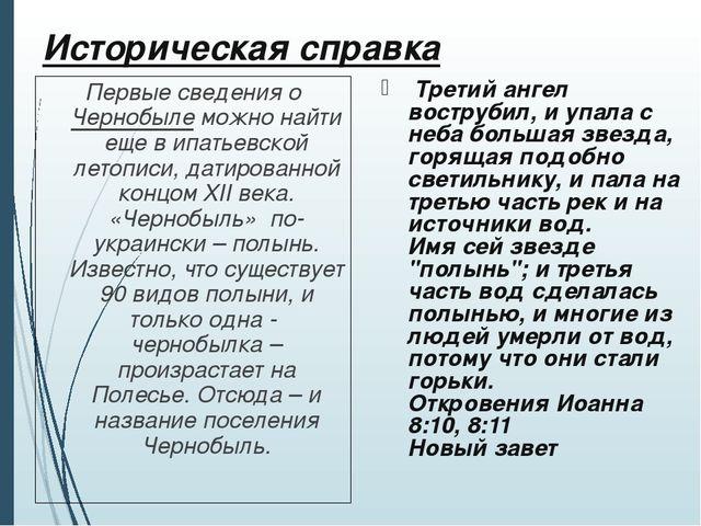 Историческая справка Первые сведения о Чернобыле можно найти еще в ипатьевско...