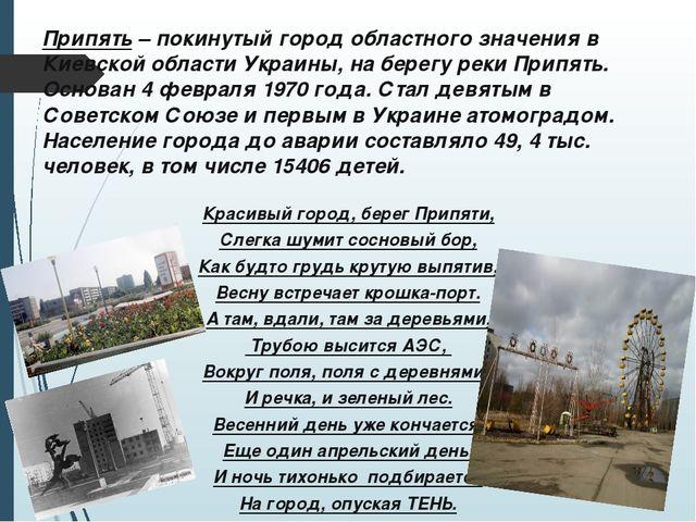 Припять – покинутый город областного значения в Киевской области Украины, на...