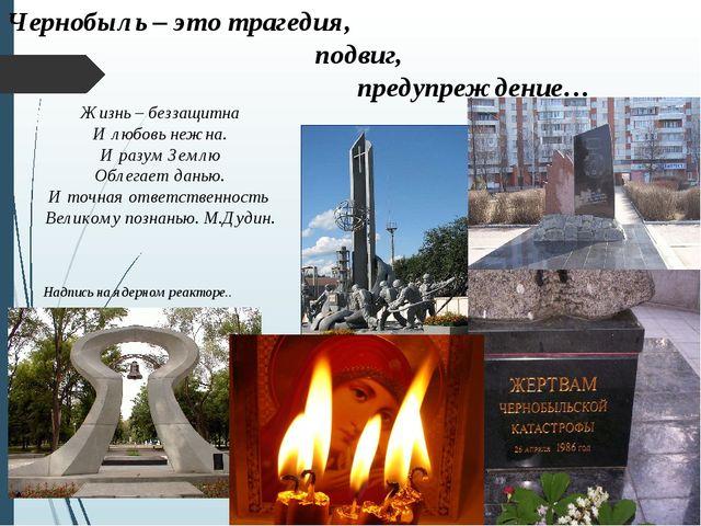 Чернобыль – это трагедия,  подвиг, предупреждение… Жизнь – беззащитн...