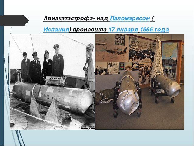 Авиакатастрофа- надПаломаресом(Испания) произошла17 января1966 года