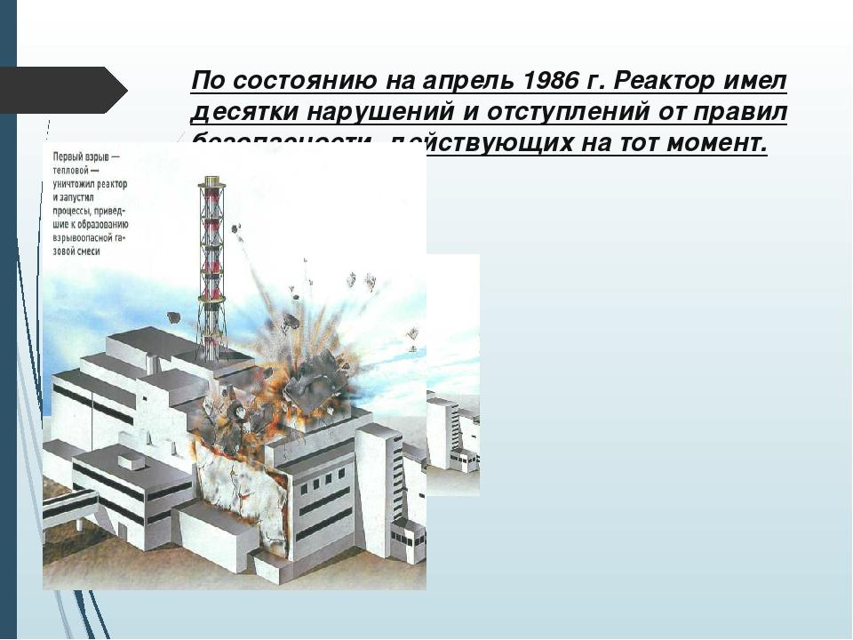 По состоянию на апрель 1986 г. Реактор имел десятки нарушений и отступлений о...