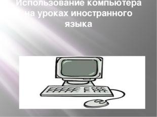 Использование компьютера на уроках иностранного языка