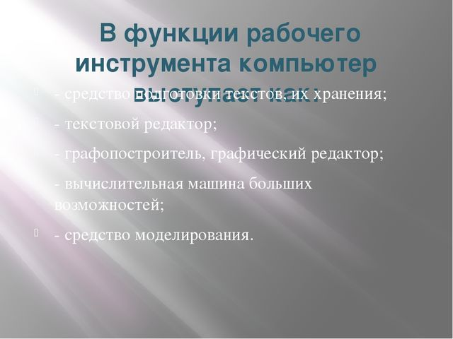 В функциирабочего инструментакомпьютер выступает как: - средство подготовк...