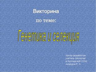 Автор разработки: учитель биологии в Кулларской СОШ Ахмедов Р. А. Автор: Русс