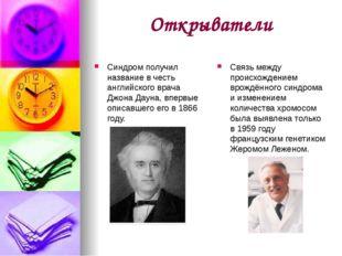 Открыватели Синдром получил название в честь английского врача Джона Дауна, в