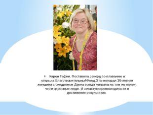 Карен Гафни. Поставила рекорд по плаванию и открылаБлаготворительныйФонд.Эта