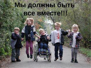 Мы должны быть все вместе!!!
