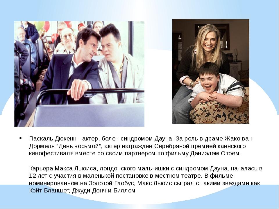 Паскаль Дюкенн - актер, болен синдромом Дауна. За роль в драме Жако ван Дорме...