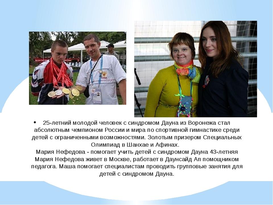 25-летний молодой человек с синдромом Дауна из Воронежа стал абсолютным чемпи...