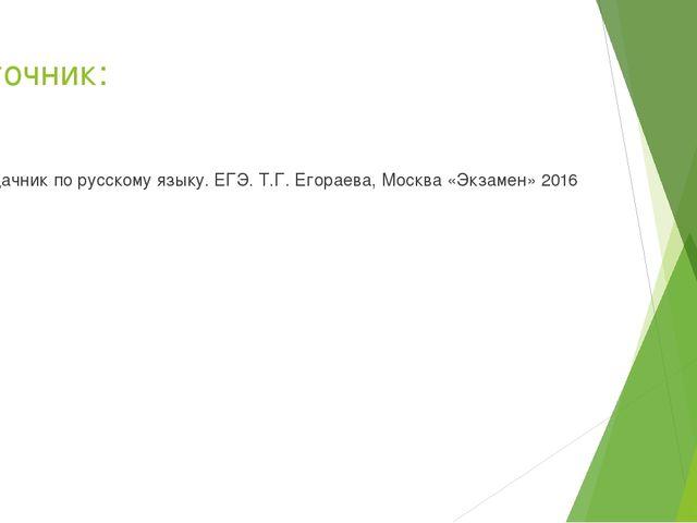 Источник: Задачник по русскому языку. ЕГЭ. Т.Г. Егораева, Москва «Экзамен» 2016