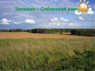 Западно – Сибирская равнина