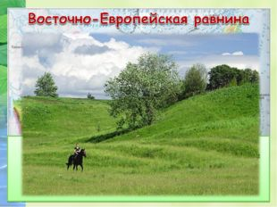 Это холмистая равнина. На карте она изо-бражена светло-зелёным цветом. И на