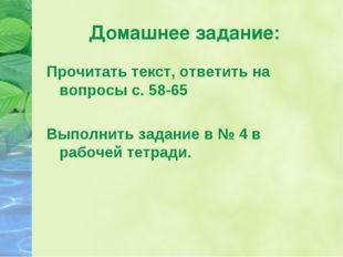 Домашнее задание: Прочитать текст, ответить на вопросы с. 58-65 Выполнить зад