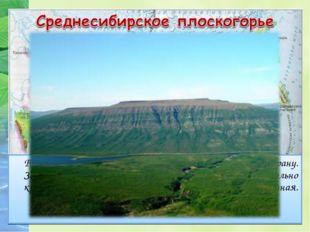 Плоскогорье – это место с равнинной или холмистой поверхностью, лежащее высо