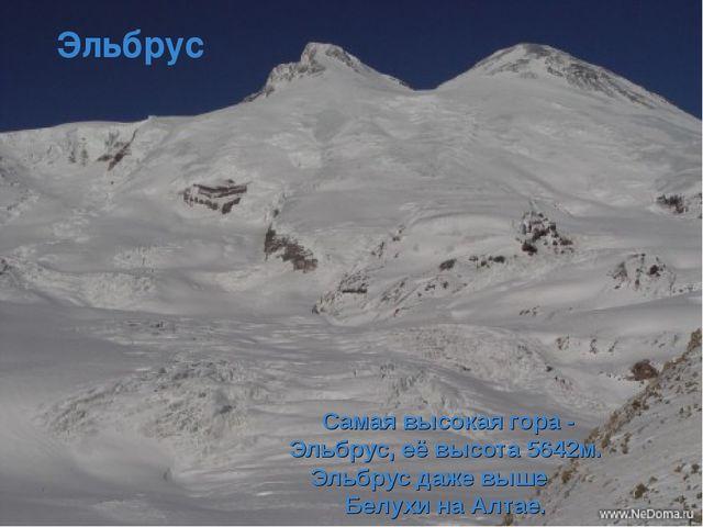 Эльбрус  Самая высокая гора - Эльбрус, её высота 5642м. Эльбрус даже выше Бе...