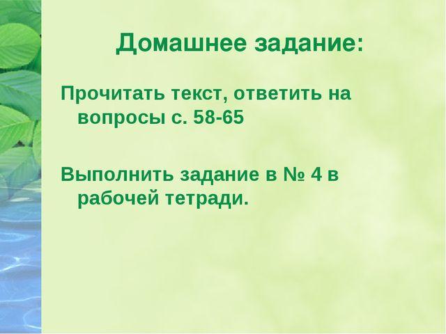 Домашнее задание: Прочитать текст, ответить на вопросы с. 58-65 Выполнить зад...