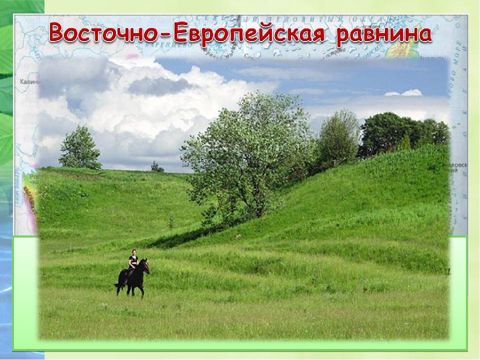 Это холмистая равнина. На карте она изо-бражена светло-зелёным цветом. И на...