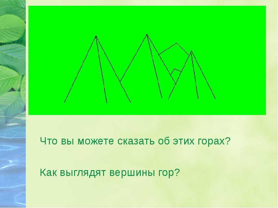 Что вы можете сказать об этих горах? Как выглядят вершины гор?