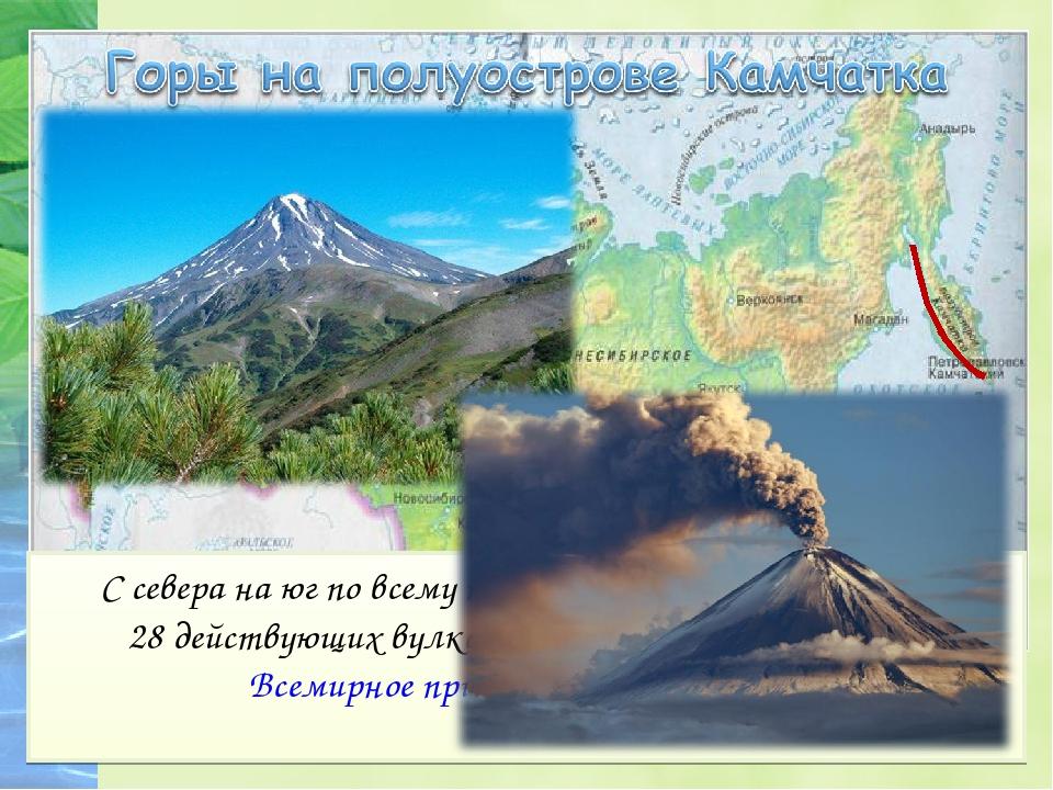С севера на юг по всему полуострову проходят горы. Здесь 28 действующих вулк...