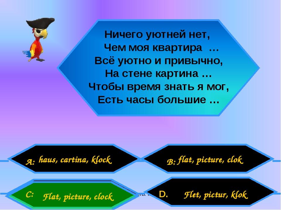 Внеурочная деятельность. Моя педагогическая инициатива. haus, cartina, klock...
