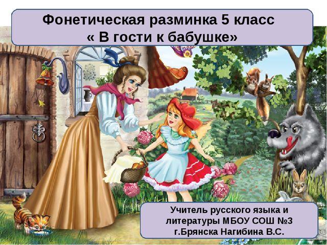 Фонетическая разминка 5 класс « В гости к бабушке» Учитель русского языка и л...