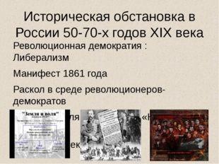 Историческая обстановка в России 50-70-х годов XIX века Революционная демокра