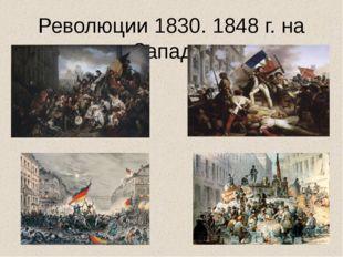 Революции 1830. 1848 г. на Западе.