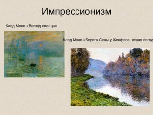 Импрессионизм Клод Моне «Восход солнца» Клод Моне «Берега Сены у Женфоса, ясн