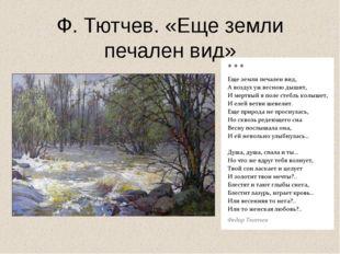 Ф. Тютчев. «Еще земли печален вид»