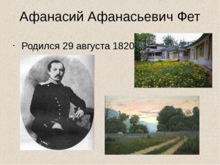 Афанасий Афанасьевич Фет Родился 29 августа 1820г.