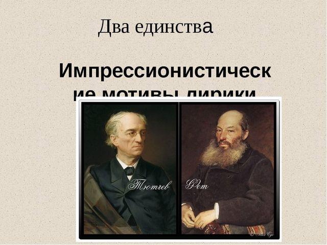 Два единства Импрессионистические мотивы лирики