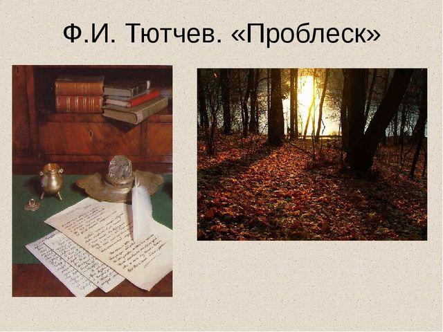 Ф.И. Тютчев. «Проблеск»