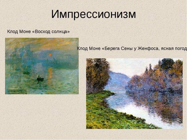 Импрессионизм Клод Моне «Восход солнца» Клод Моне «Берега Сены у Женфоса, ясн...