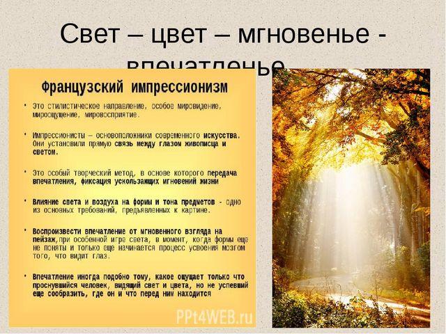 Свет – цвет – мгновенье - впечатленье …