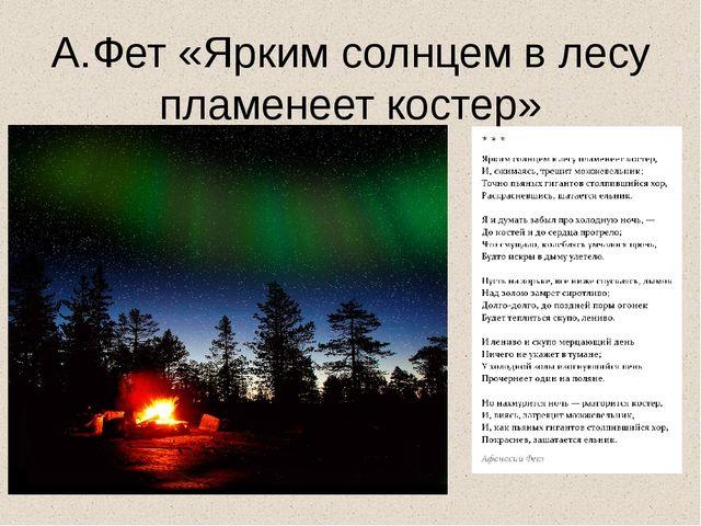 А.Фет «Ярким солнцем в лесу пламенеет костер»