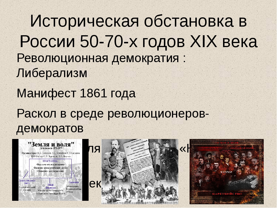 Историческая обстановка в России 50-70-х годов XIX века Революционная демокра...