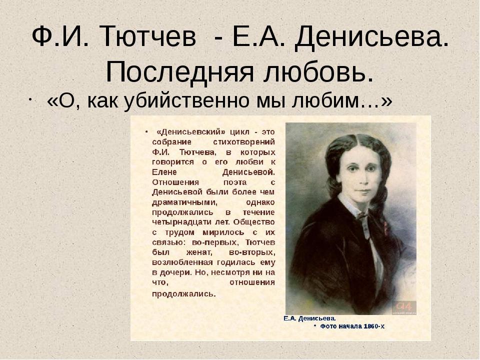 Ф.И. Тютчев - Е.А. Денисьева. Последняя любовь. «О, как убийственно мы любим…»