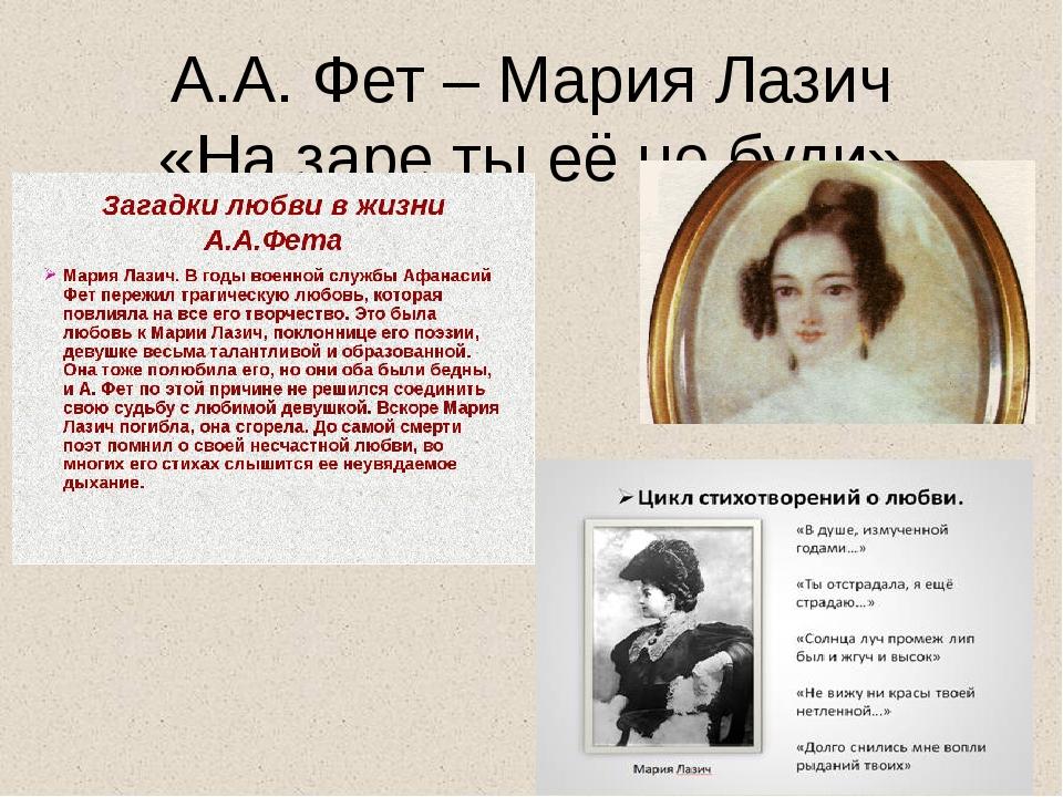 А.А. Фет – Мария Лазич «На заре ты её не буди»