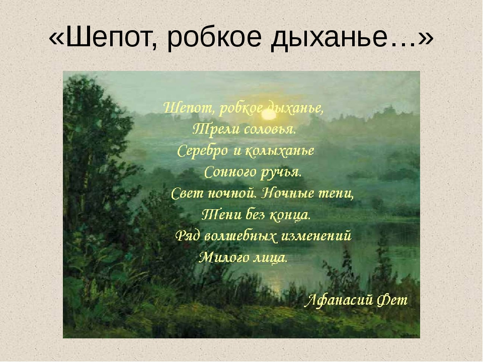 «Шепот, робкое дыханье…»