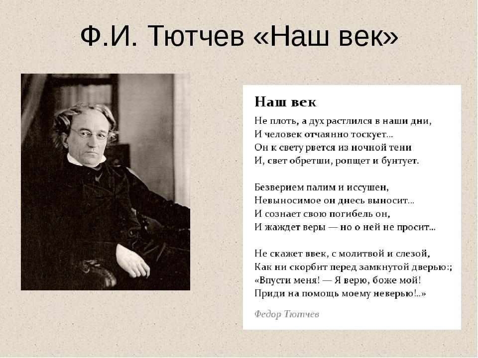 Ф.И. Тютчев «Наш век»