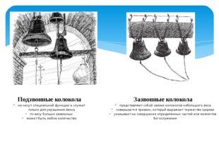 Подзвонные колокола не несут специальной функции и служат только для украшени