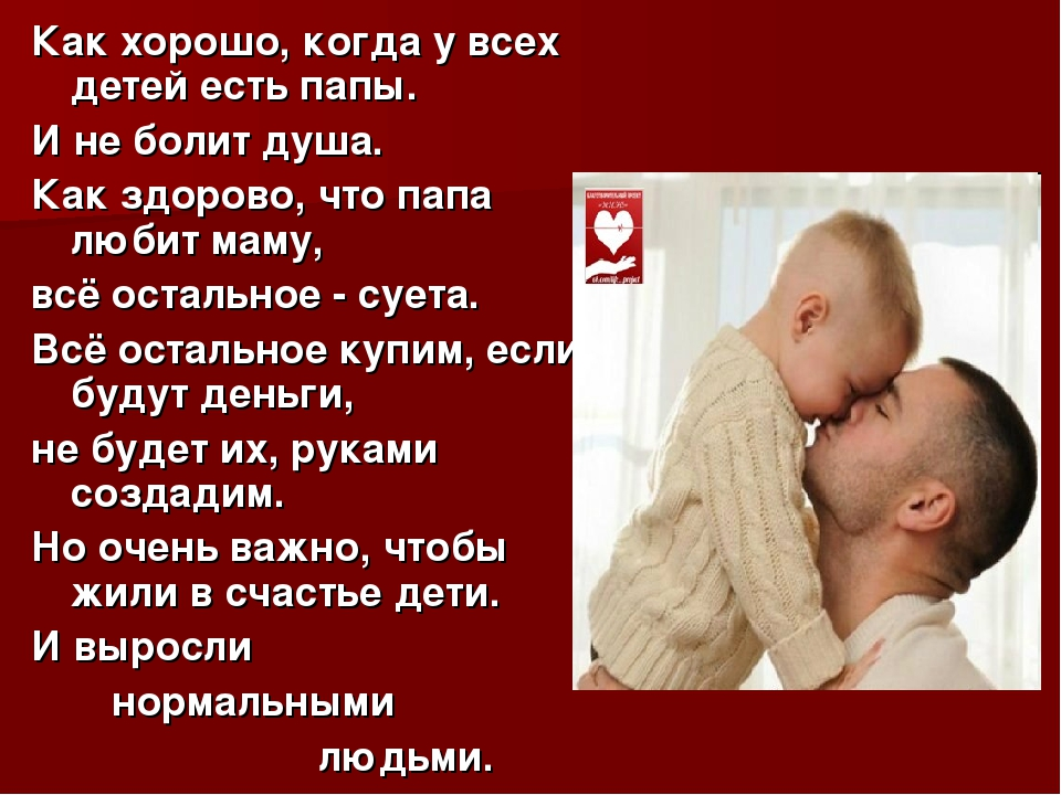 Открытки детям от мамы и папы
