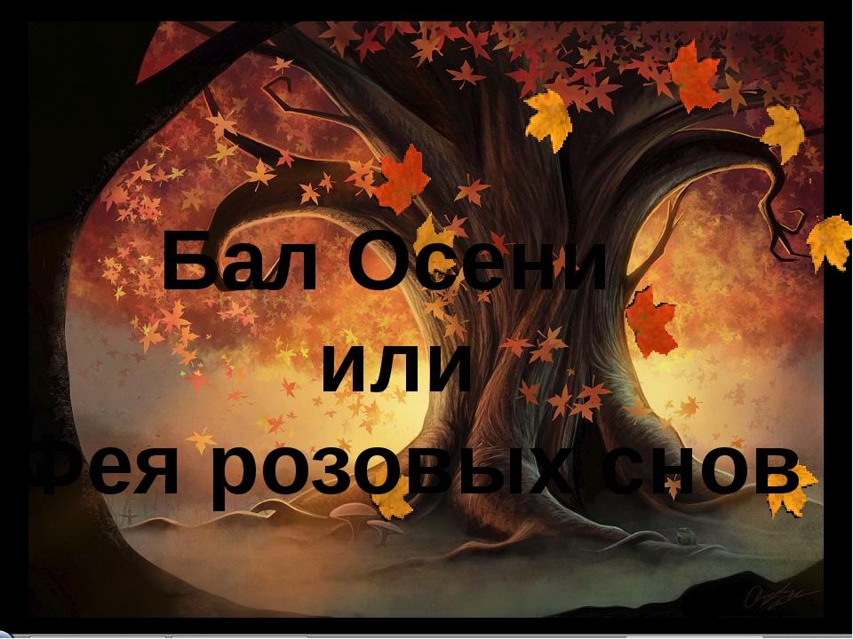 Бал Осени или Фея розовых снов