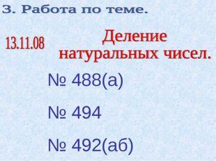 № 488(а) № 494 № 492(аб)