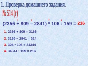 (2356 + 809 – 2841) * 106 : 159 = 1 2 3 4 1. 2356 + 809 = 3165 2. 3165 – 2841