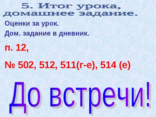 Дом. задание в дневник. п. 12, № 502, 512, 511(г-е), 514 (е) Оценки за урок.