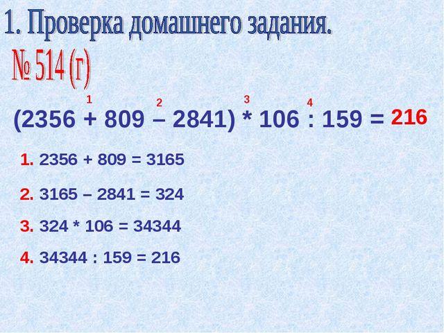 (2356 + 809 – 2841) * 106 : 159 = 1 2 3 4 1. 2356 + 809 = 3165 2. 3165 – 2841...