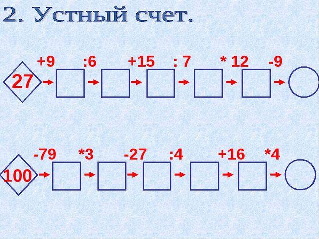 27 +9 :6 +15 : 7 * 12 -9 100 -79 *3 -27 :4 +16 *4