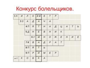 Конкурс болельщиков. 1 КИЛО2 МЕТР 3 ЗАДАЧА 4 ПЯТН